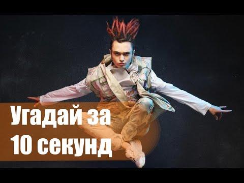 УГАДАЙ ПЕСНЮ ЗА 10 СЕКУНД | ВСЕ ХИТЫ 2018-2019
