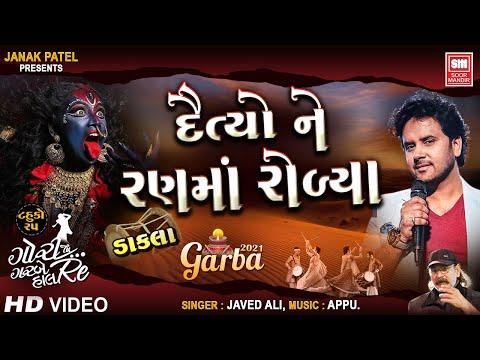 ડાકલા- Dakla | Daityo Ne Ranma Rodya | Tahuko 25 | Javed Ali | Garba 2020 | Navratri | Garba New