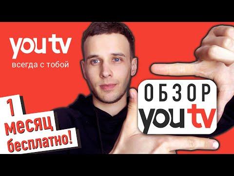 YouTV - Обзор приложения для ПРОСМОТРА ОНЛАЙН ТВ КАНАЛОВ