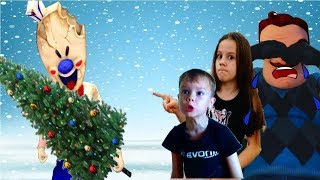 Мороженщик украл ёлку у детей и Привет Соседа ICE CREAM MAN