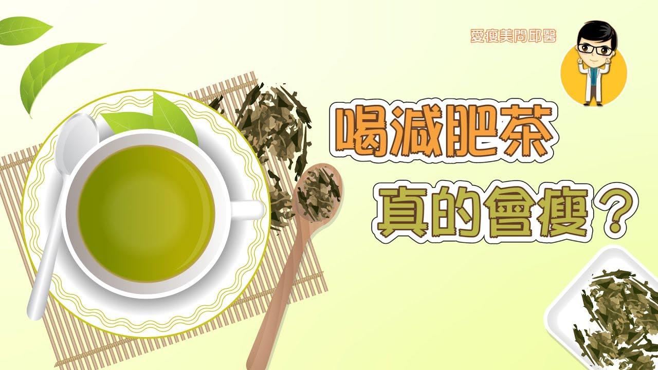 【愛瘦美問邱醫】喝減肥茶吃燕麥片真的會瘦? - YouTube