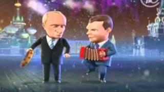 Новый год 2011. Новогодние частушки Путина и Медведева