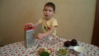 Вкусный, Полезный Свекольный салат С СЕКРЕТИКОМ. Готовят дети.