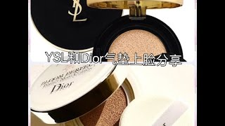 【yumiko】Ysl和Dior气垫上脸感受分享(YSL and Dior Cushion Review)