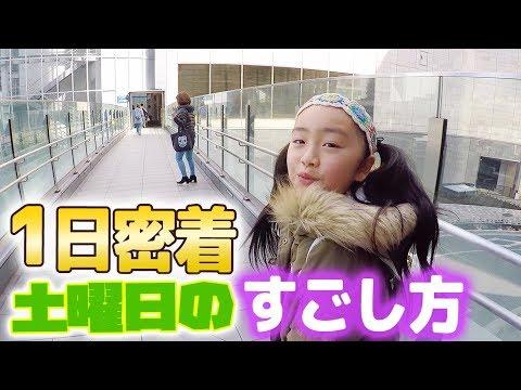 小学生ユーチューバーの1日の過ごし方(休日の1日に密着) | ひまひまチャンネル