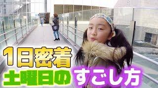 小学生ユーチューバーの1日の過ごし方(休日の1日に密着) | ひまひまチャンネル thumbnail
