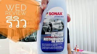 รีวิว Sonax Extreme Brilliant Shine Detailer