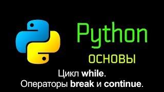 16.3 Цикл while. Операторы break и continue. Бесконечный цикл. Основы Python