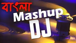 Love Mashup 2019 | Bangla Mashup | Dj Mix | Bangla New Song | Balam Song | Rahat | Cover