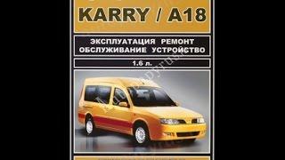 Руководство по ремонту CHERY KARRY / A18