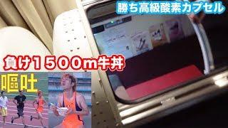 【即実行】じゃん負け1500m牛丼、じゃん勝ち高級酸素カプセル!! thumbnail