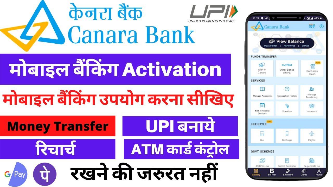 Download CANDI - Mobile Banking App   canara bank mobile banking activation  canara bank app kaise use karen