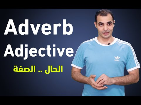 شرح الحال والصفة في اللغة الانجليزية Adverb & Adjective  الظروف في قواعد اللغة الانجليزية كاملة 6