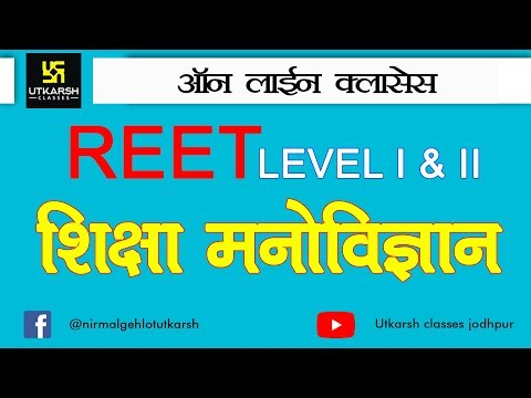 REET Online Classes | 22 January 2018 | Education Psychology | Prof. A.K. Malik
