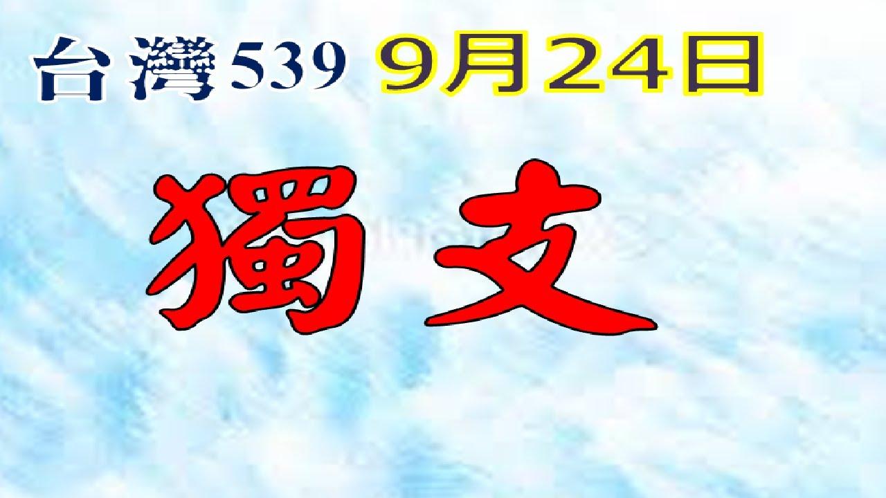 9月24日台灣0924今彩539-獨支