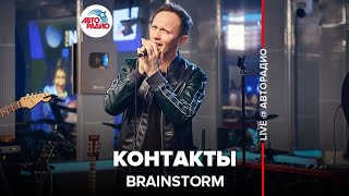 🅰️ BrainStorm - Контакты (LIVE @ Авторадио)