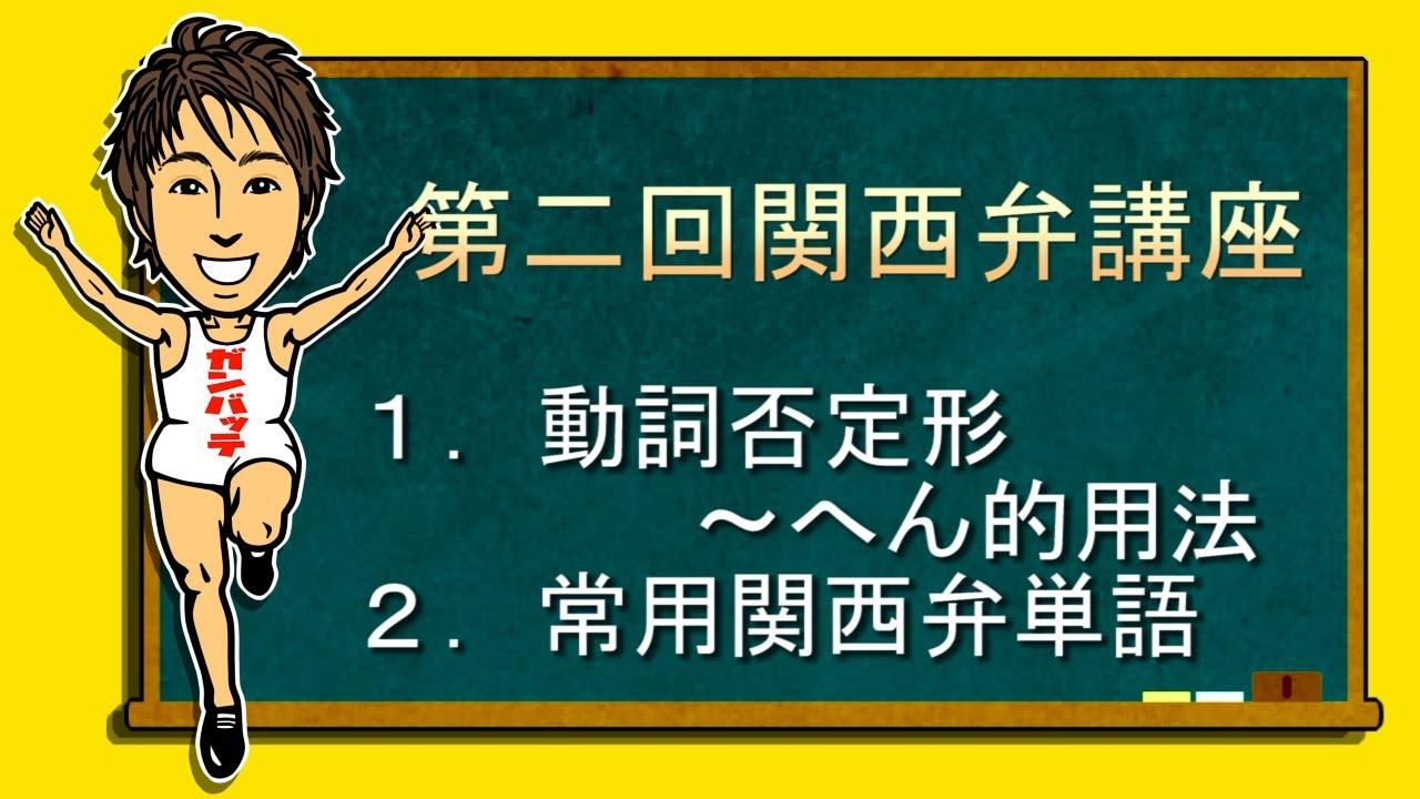 關西腔講座#02 井上老師 - YouTube