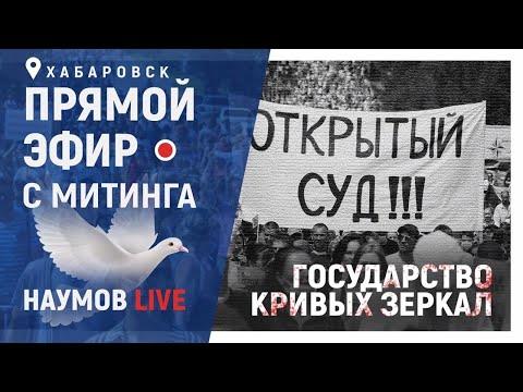Хабаровск не сдаётся