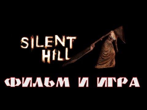Обзор на фильм Silent hill и сравнение с игрой.