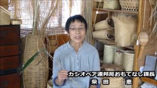 カシオペア連邦局おもてなし課長(柴田恵)メッセージ.
