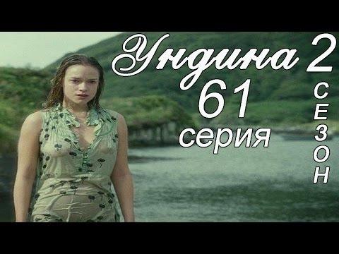 Ундина 2 сезон 61 серия