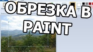 Как обрезать фото в Paint. Обрезка фото
