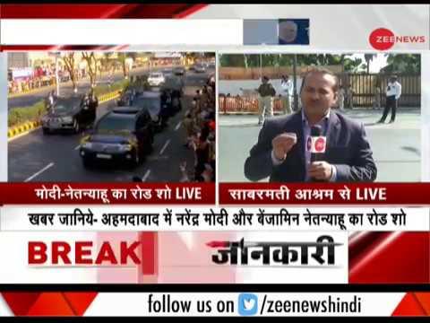 PM Modi, Netanyahu to reach Sabarmati Ashram after roadshow | मोदी-नेतन्याहू का साबरमती का रोड शो