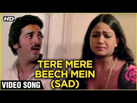 Tere Mere Beech Mein (Sad) - Best of S. P. Balasubrahmanyam - Cult Classic Romantic Song