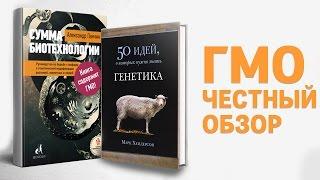 В чём смысл всех этих книг о ГМО? Честный обзор.