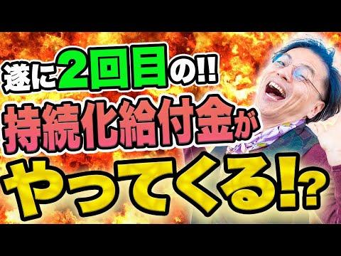 【速報】菅総理退陣で2回目の持続化給付金決定か!? 0906