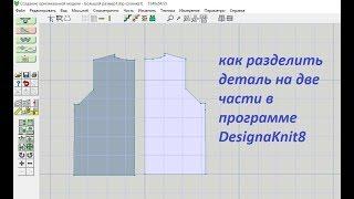 Designaknit8 Урок №7 - создание выкройки для больших размеров