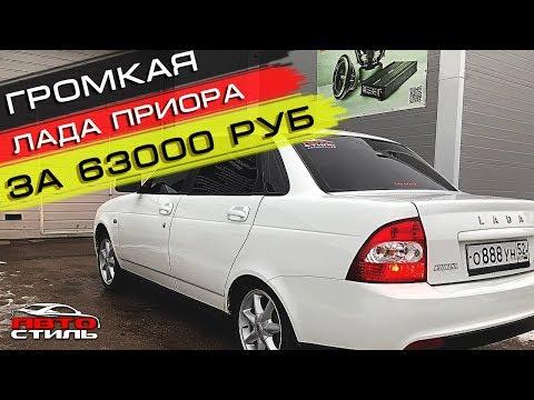 Автозвук в Приору за 63000 руб.