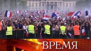 Париж ликует: в фан-зоне у Эйфелевой башни собрались десятки тысяч болельщиков.