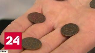 Монета на память: на доверчивых любителях старины наживаются обитатели траншей