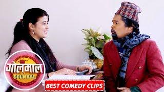 Golmaal - (ठगी गर्ने तरिका) !! Best Comedy Clips | Nepali Comedy Serial Golmaal