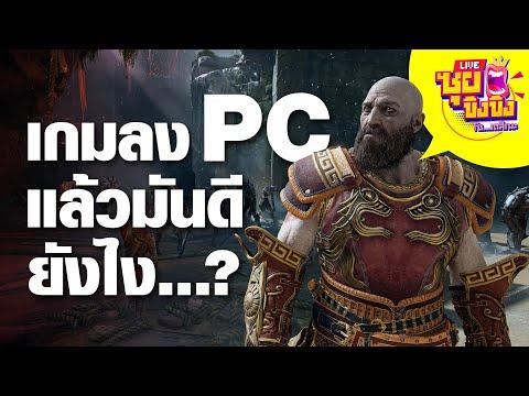 ซุยขิงขิง – เกมลง PC แล้วมันดียังไง?!   Prop and seek thumbnail