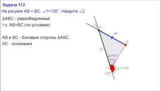 Номер 112. Геометрия 7 класс. Атанасян