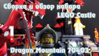 Сборка и обзор набора LEGO Castle Dragon Mountain 70403 (часть 1)