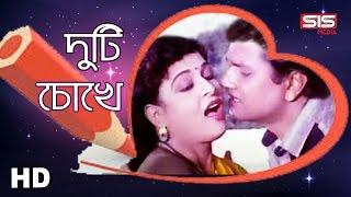Duti chokhe | Alamgir | Shabana | Bish Bochor Por | Bengali Movie Song | SIS Media