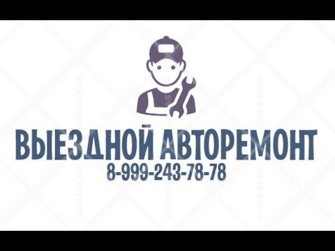 Выездной автосервис Санкт-Петербург