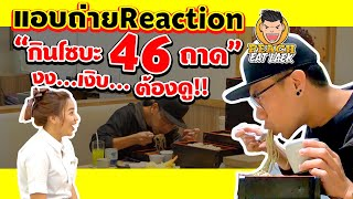 ep3-ปี2-reaction-ทำลายสถิติ-เยอะกว่านี้มีอีกมั๊ย-peach-eat-laek