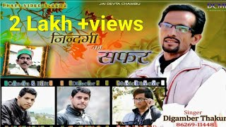 New Himachali folk video |#Zindagi_ka_safar | singer By Digamber thakur | Music  Novin JoshiNJ ||