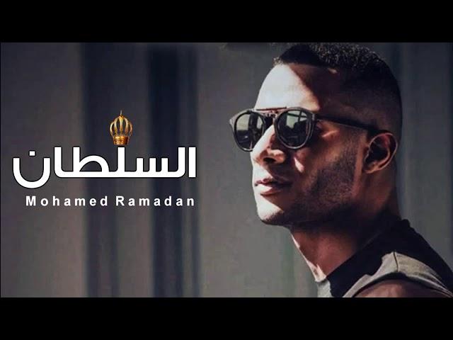 محمد رمضان   فيديو كليب   السلطان  360 X 360