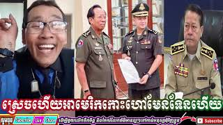 Cambodia News Today, Mr. John Ny talk about Khmer political and CPP officers also Sam Rainsy return