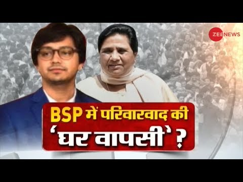 Mayawati to Induct nephew Akash into BSP Movement;  Dynasty politics by Mayawati?