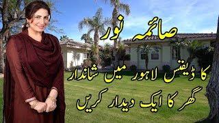 Saima Noor House - lamhay -   aplus dramas   saima noor, sarmad khoosat   pakistani drama