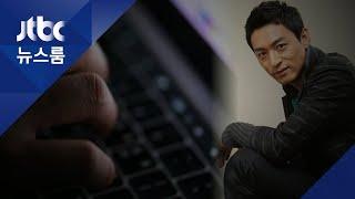 주진모 등 휴대전화 해킹해 협박…5명에 6억 넘게 뜯어 / JTBC 뉴스룸