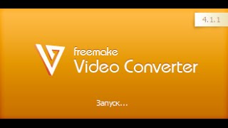 Конвертер видео - Freemake Video Converter видео№2