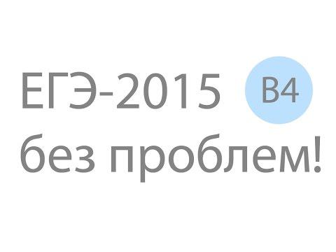ЕГЭ по математике. Решение задания ЕГЭ по математике B4 №316049