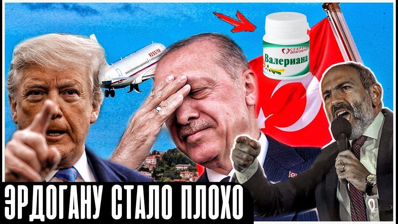 Срочно! Трамп и Пашинян летят в Турцию?! Эрдогану резско стало плохо